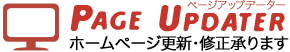 PAGE UPDATER(ページアップデーター)